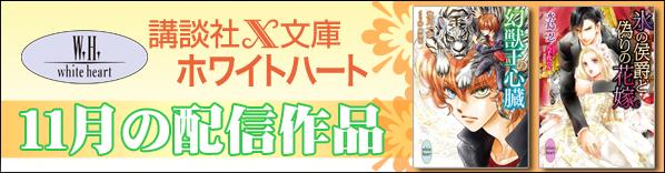 講談社X文庫11月の配信作品