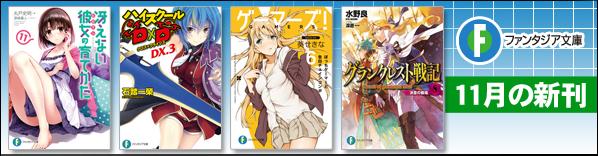 富士見ファンタジア文庫・ドラゴンブック11月の配信作品
