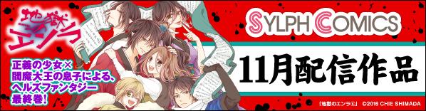 シルフコミックス11月の配信作品