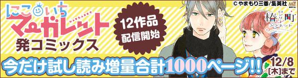 試し読み増量、合計1000ページ!!「にこいちマーガレット」発コミックスフェア