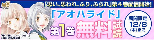 『思い、思われ、ふり、ふられ』第4巻配信開始!咲坂伊緒キャンペーン