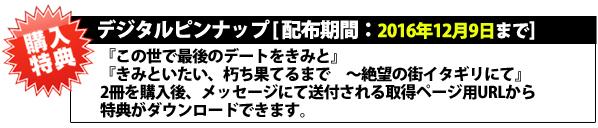 期待の新人「坊木椎哉」の紙・電子同発記念フェア