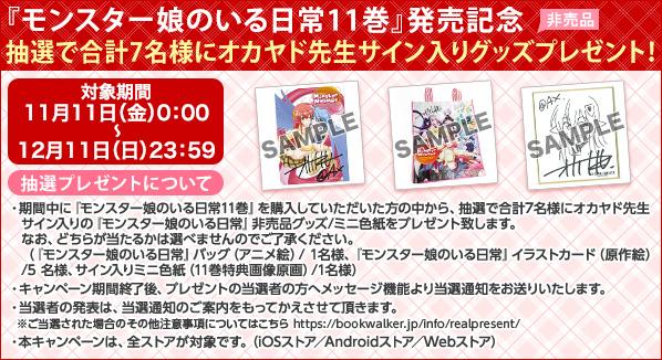 『モンスター娘のいる日常11巻』発売記念 プレゼントキャンペーン