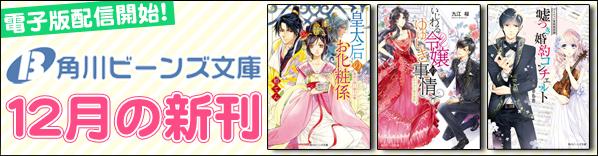 角川ビーンズ文庫12月の配信作品