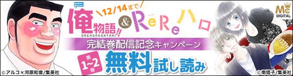 『俺物語!!』&『ReReハロ』完結巻配信記念キャンペーン
