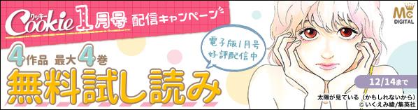 「クッキー1月号」配信キャンペーン