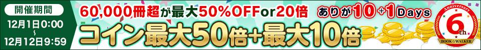 BOOK☆WALKER6周年記念 ありが10+1days