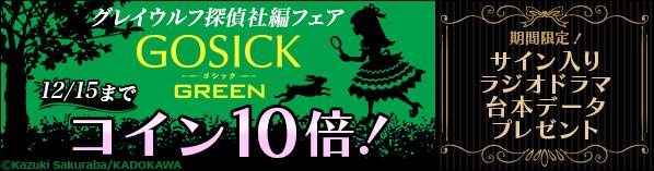 『GOSICK GREEN』配信フェア
