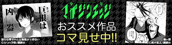 【6周年】【20161203】少年マガジンエッジ