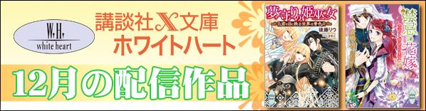 講談社X文庫12月の配信作品