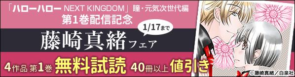 ハローハロー1巻配信記念 藤崎真緒フェア