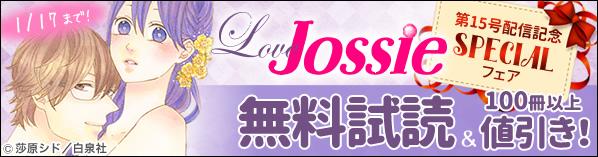Love Jossie第15号配信記念スペシャルフェア