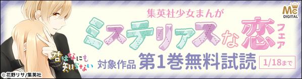 集英社少女まんが「ミステリアスな恋」フェア