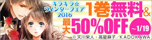 キラキラ☆ウィンターフェア 2016 後半(ラノベ)