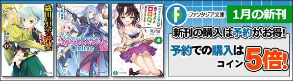 富士見ファンタジア文庫・ドラゴンブック1月の配信作品 予約用