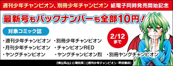 週刊少年チャンピオン、別冊少年チャンピオン 紙電子同時発売記念キャンペーン