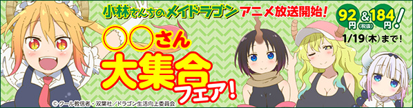 『小林さんちのメイドラゴン』アニメ放送開始記念!○○さん大集合キャンペーン!