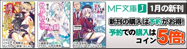 MF文庫J・MFブックス1月の配信作品 予約