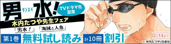 『男水!』TVドラマ&舞台W実写化記念 木内たつや先生フェア