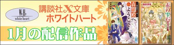 講談社X文庫1月の配信作品