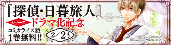 1月ドラマ 探偵・日暮旅人フェア