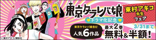 東京タラレバ娘ドラマ化記念 東村アキコ先生フェア