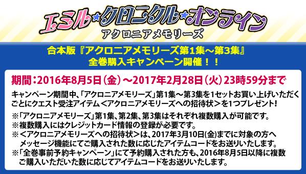 【全巻購入特典】エミル・クロニクル・オンライン アクロニアメモリーズシリーズ
