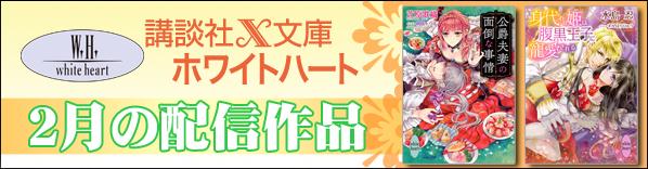 講談社X文庫2月の配信作品