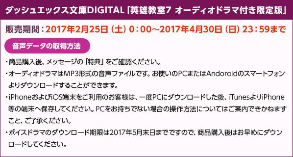 英雄教室 7 オーディオドラマ付き限定版_詳細