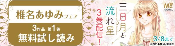 「三日月と流れ星」3巻配信! 椎名あゆみフェア