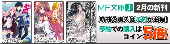 MF文庫J・MFブックス2月の配信作品 予約