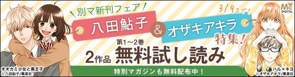 別マ新刊フェア/八田鮎子&オザキアキラ特集
