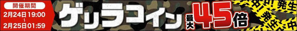 【ストア横断】2/24 ゲリラコイン最大45倍キャンペーン