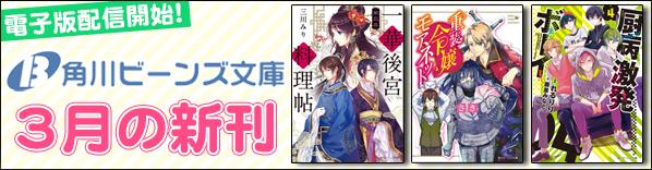 角川ビーンズ文庫3月の配信作品