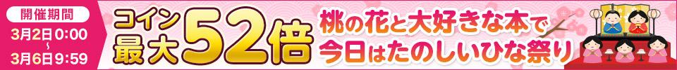 【ストア横断】3/2 週末コインキャンペーン
