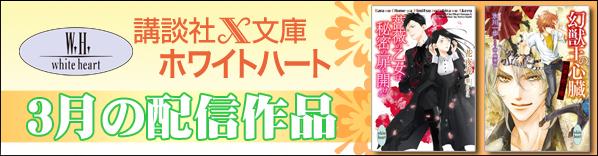 講談社X文庫3月の配信作品