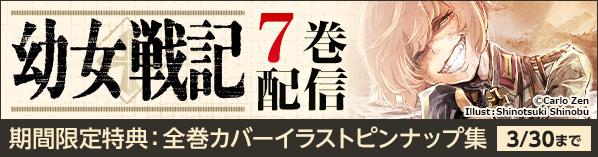 『幼女戦記』7巻配信施策
