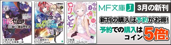 MF文庫J・MFブックス3月の配信作品 予約