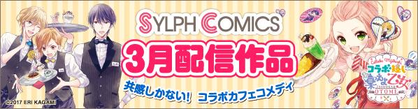 シルフコミックス3月の配信作品