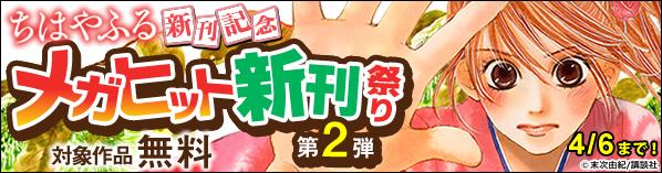 ちはやふる新刊記念 メガヒット新刊祭り 第2弾