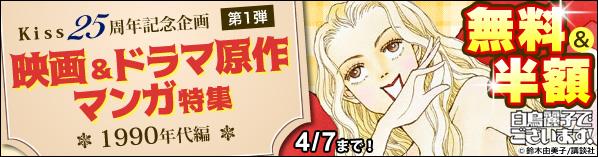 Kiss25周年記念企画 第1弾 映画&ドラマ原作マンガ特集(1990年代編)
