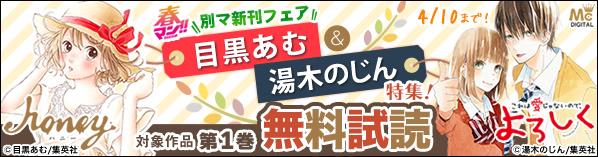 春マン!!別マ新刊フェア/目黒あむ&湯木のじん特集