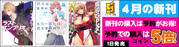 角川スニーカー文庫4月の配信作品 予約用