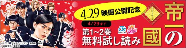 春マン!!4月29日『帝一の國』映画公開記念!!原作コミックス2巻無料キャンペーン!!!