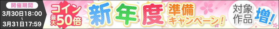 【ストア横断】3/30 新年度準備キャンペーン!