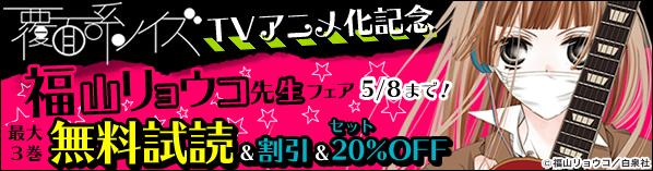 『覆面系ノイズ』TVアニメ化記念 福山リョウコ先生フェアバナー