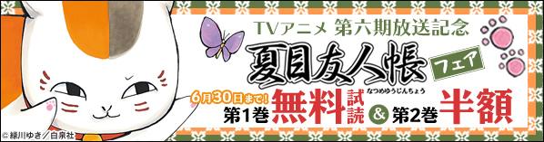TVアニメ第六期放送記念「夏目友人帳」フェア