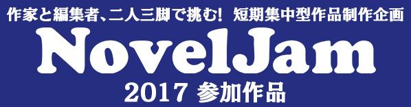 NovelJam2017参加作品