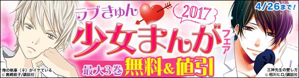 ラブきゅん 少女マンガフェア 2017