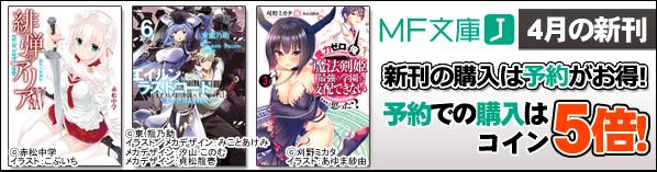 MF文庫J・MFブックス4月の配信作品 予約